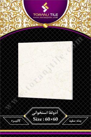 سرامیک آدولفا استخوانی