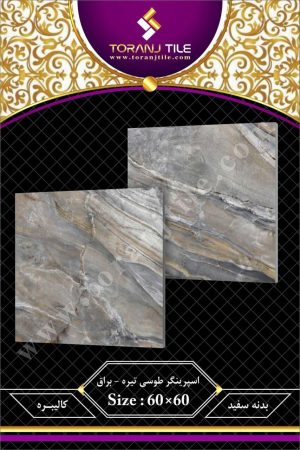 تصویر سرامیک اسپرینگز طوسی تیره براق سایز60*60 تولید کارخانه صبا کاشی اصفهان