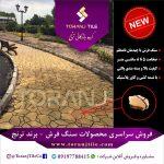 فروش محصولت سنگ فرش برند ترنج
