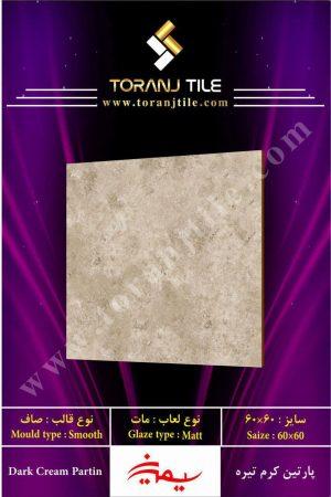 تصویر سرامیک پارتین کرم تیره براق سایز 60*60 تولید کارخانه سیمین ابر کوه خاک قرمز کالیبره