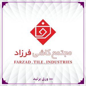 لوگو مجتمع کاشی فرزاد