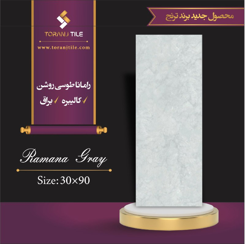 سرامیک رامانا 30 90