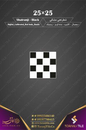 سرامیک شطرنجی مشکی سایز 25 در 25 کاشی آسیا