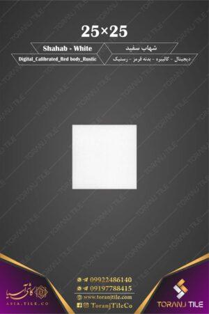 سرامیک شهاب سفید سایز 25 در 25 کاشی آسیا