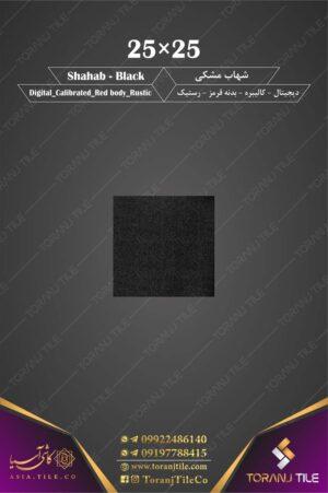 سرامیک شهاب مشکی سایز 25 در 25 کاشی آسیا